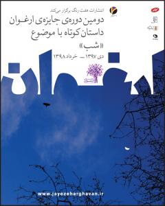 1.Arghavan-Award-Poster-OK